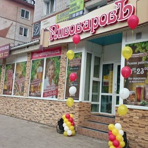 ПивоваровЪ на ул.Кузнечной, 17. г.Благовещенск
