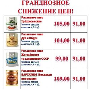 Сниж цен