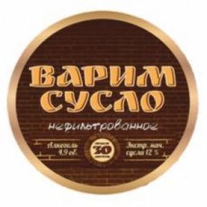 Пиво разливное Варим Сусло светлое нефильтр 49 об г Ульяновск