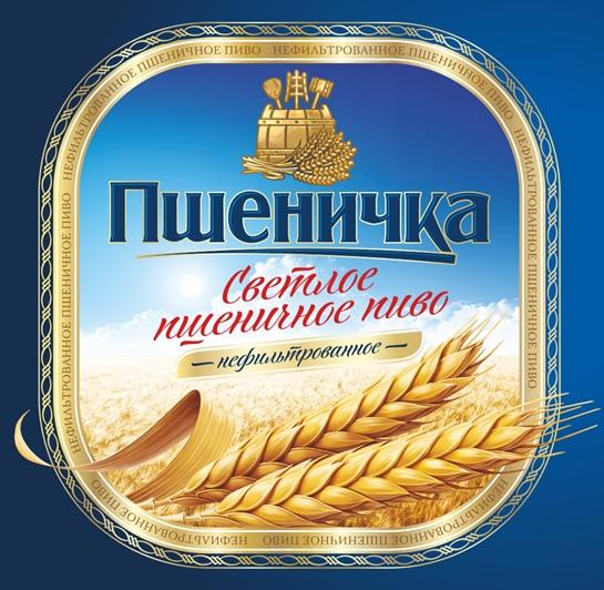 Пшеничка 2