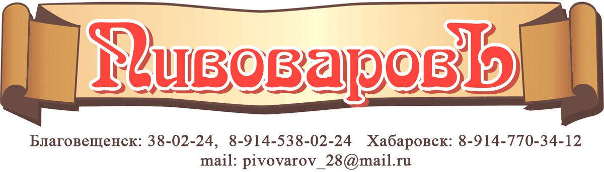 ПивоваровЪ