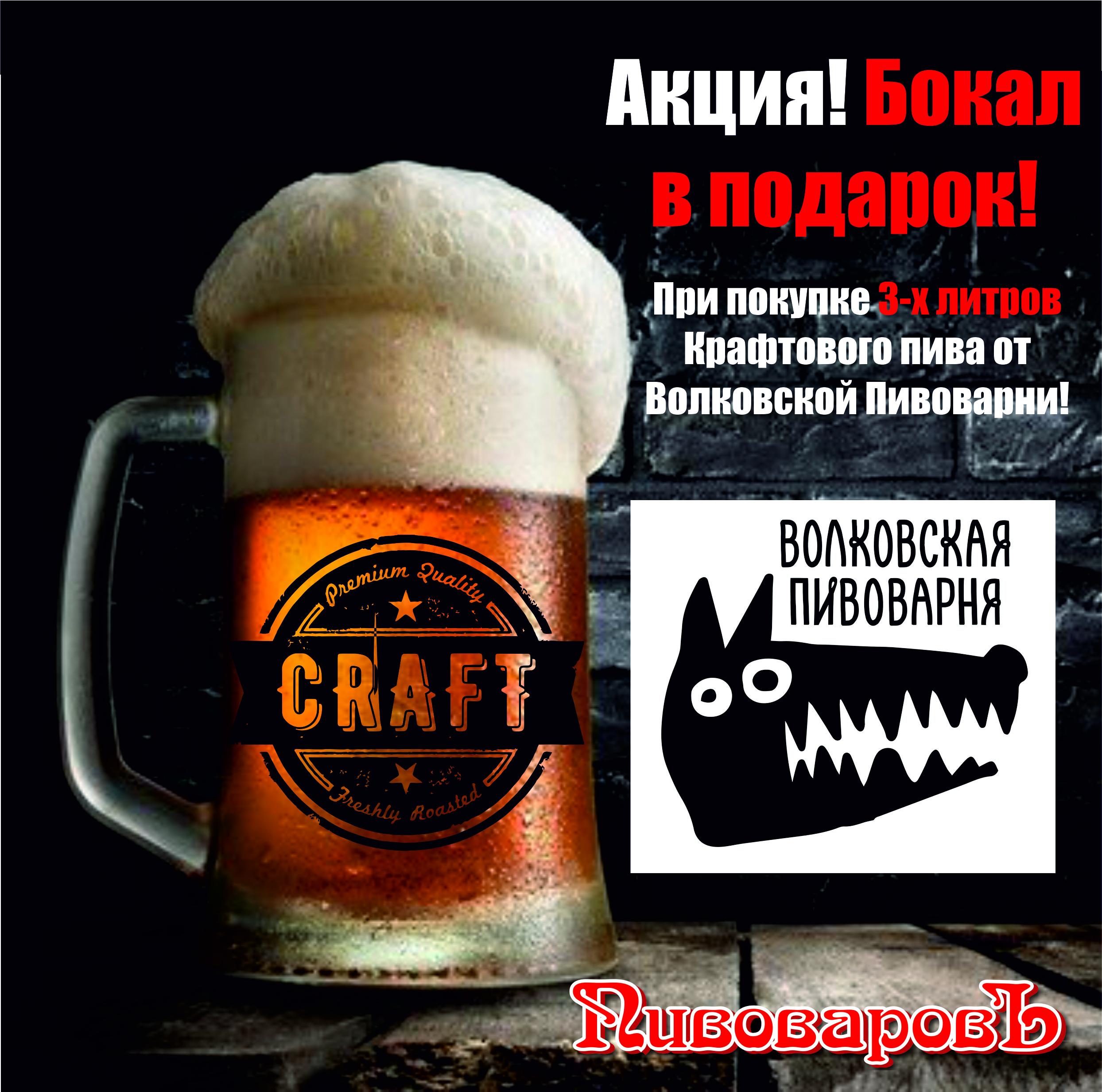 Публикация - волковская пивоварня 1